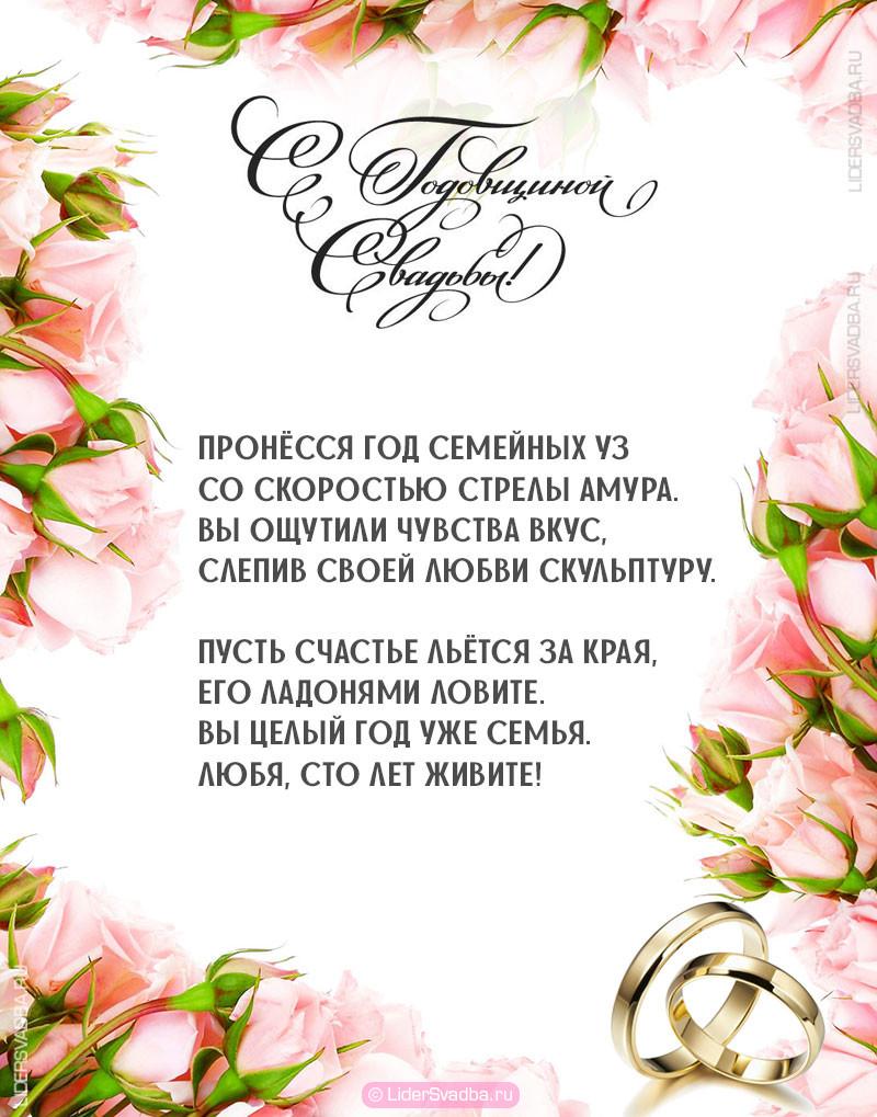"""Годовщина 1 год - """"Ситцевая свадьба"""""""