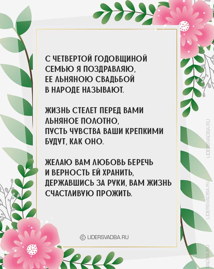 Поздравление в стихах на 4 года свадьбы