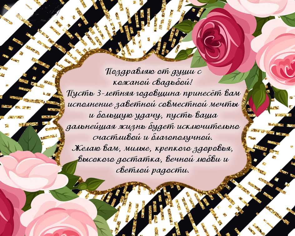 """Открытка """"3 года свадьбы"""" с пожеланием"""