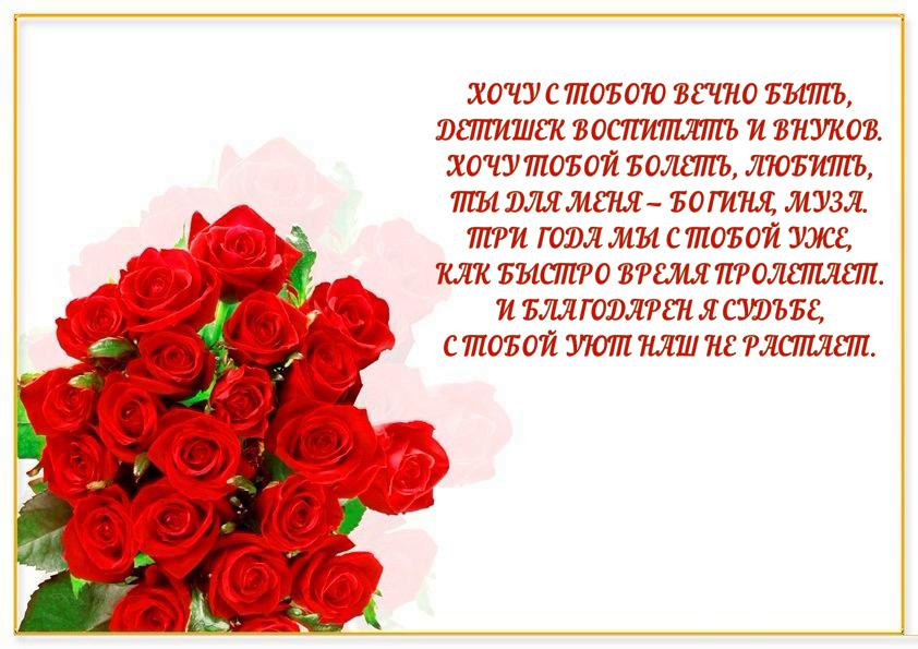 """Открытка """"3 года свадьбы"""" с розами и пожеланием"""