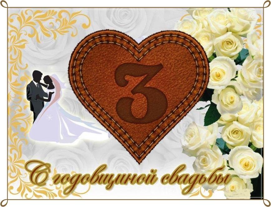 Годовщина свадьбы 3 года - Кожаная свадьба