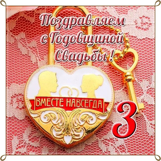 """Открытка """"3 года свадьбы"""" вместе навсегда"""