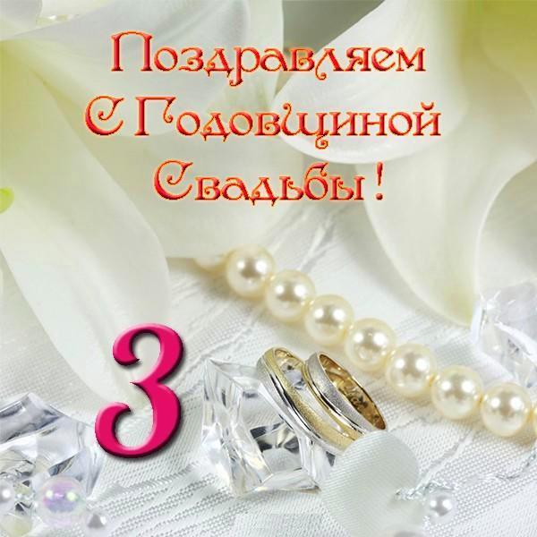 """Открытка """"3 года свадьбы"""" с кольцами"""