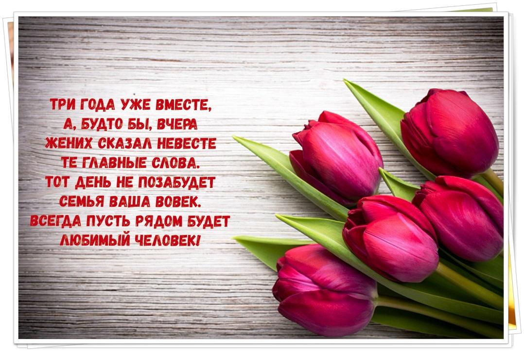 """Открытка """"3 года свадьбы"""" с тюльпанами и пожеланием"""