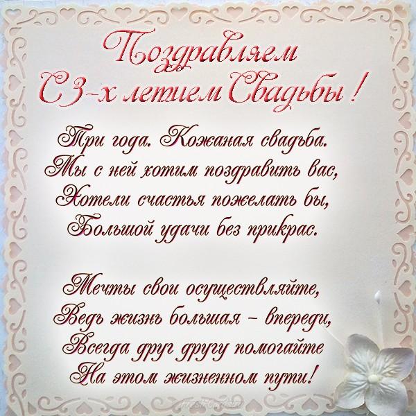 """Открытка """"3 года свадьбы"""" с пожеланием в стихах"""
