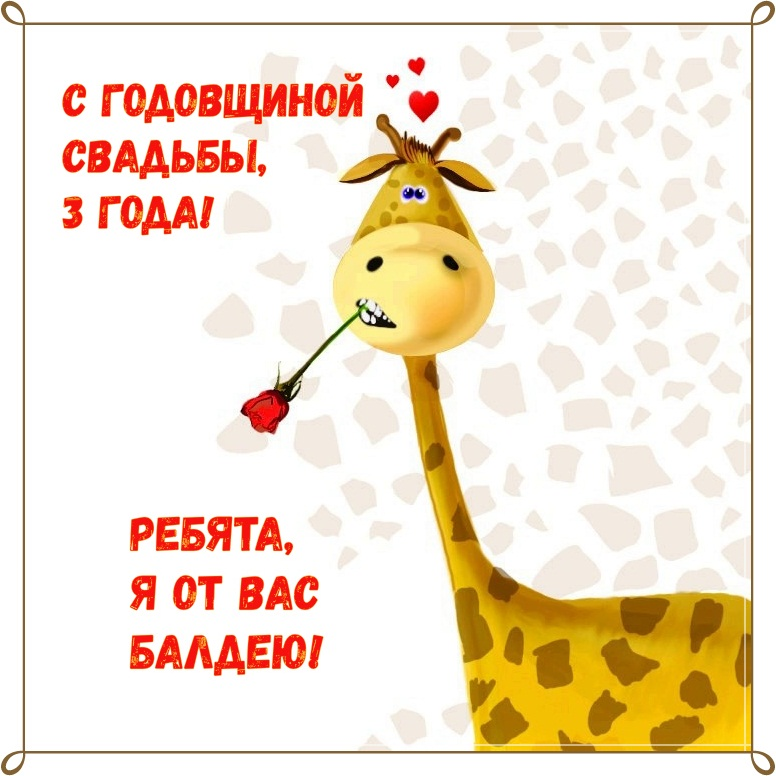 """Открытка """"3 года свадьбы"""" с жирафом"""