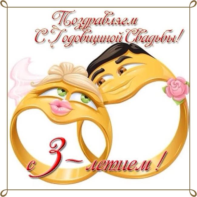 """Открытка """"3 года свадьбы"""" с весёлыми кольцами"""