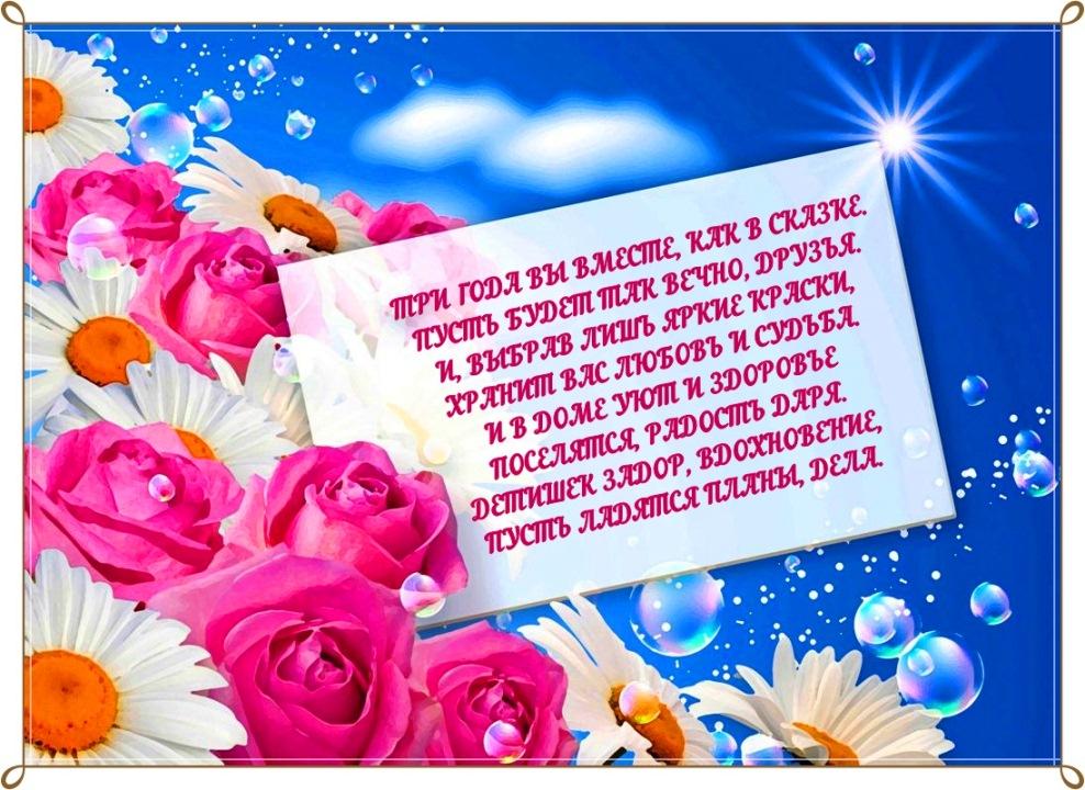 """Открытка """"3 года свадьбы"""" с цветами и стихами"""