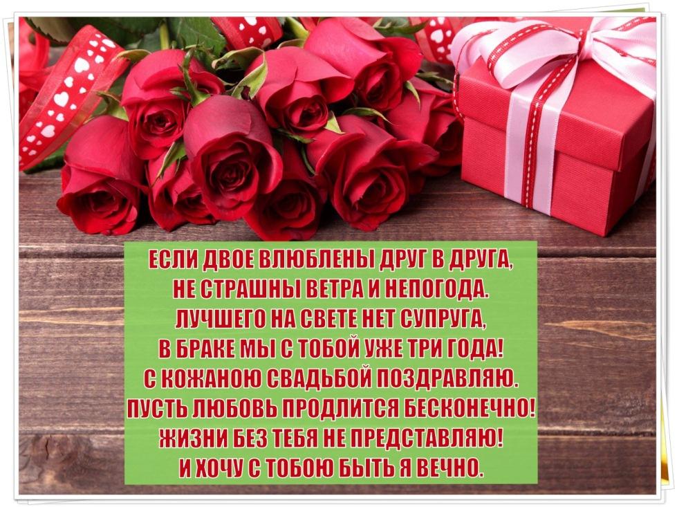 """Открытка """"3 года свадьбы"""" с букетом роз и подарком"""