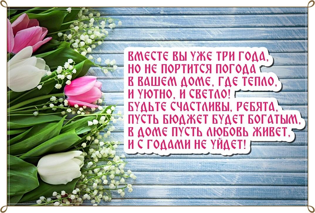 """Открытка """"3 года свадьбы"""" с пожеланием и цветами"""