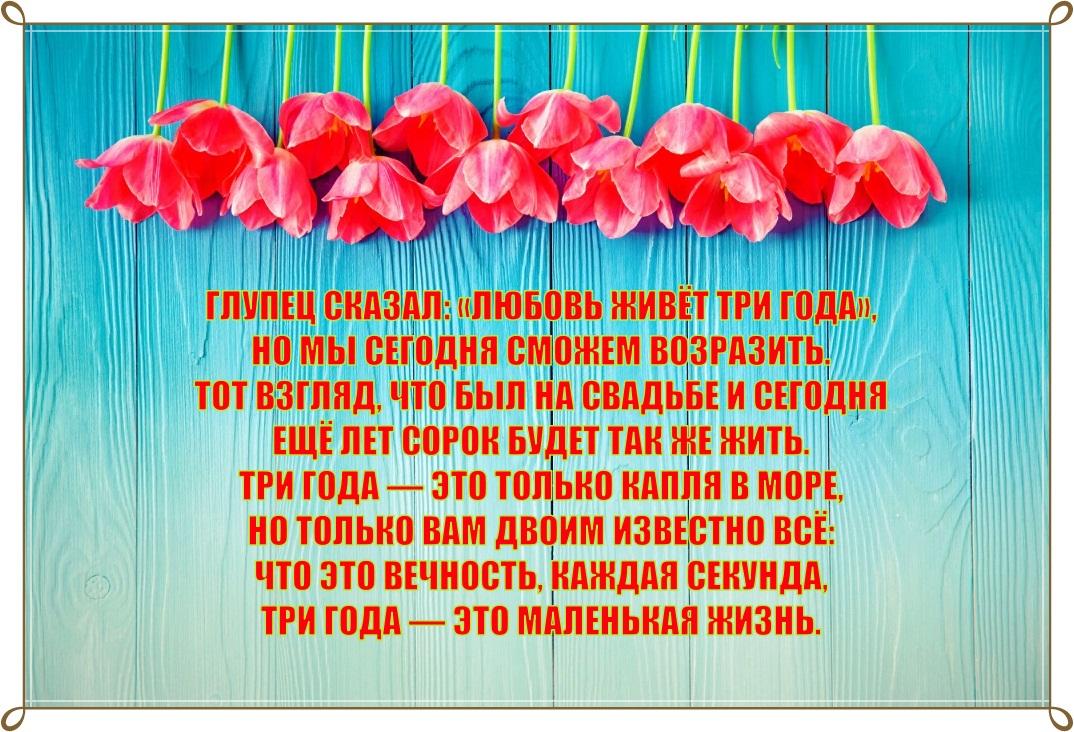 """Открытка """"3 года свадьбы"""" с пожеланием и тюльпанами"""