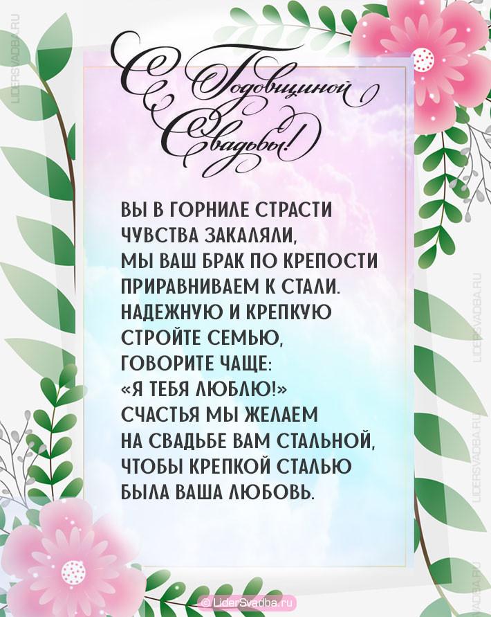 Годовщина 11 лет свадьбе - Стальная