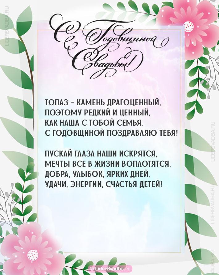 Годовщина 16 лет свадьбы - Топазовая свадьба 💘