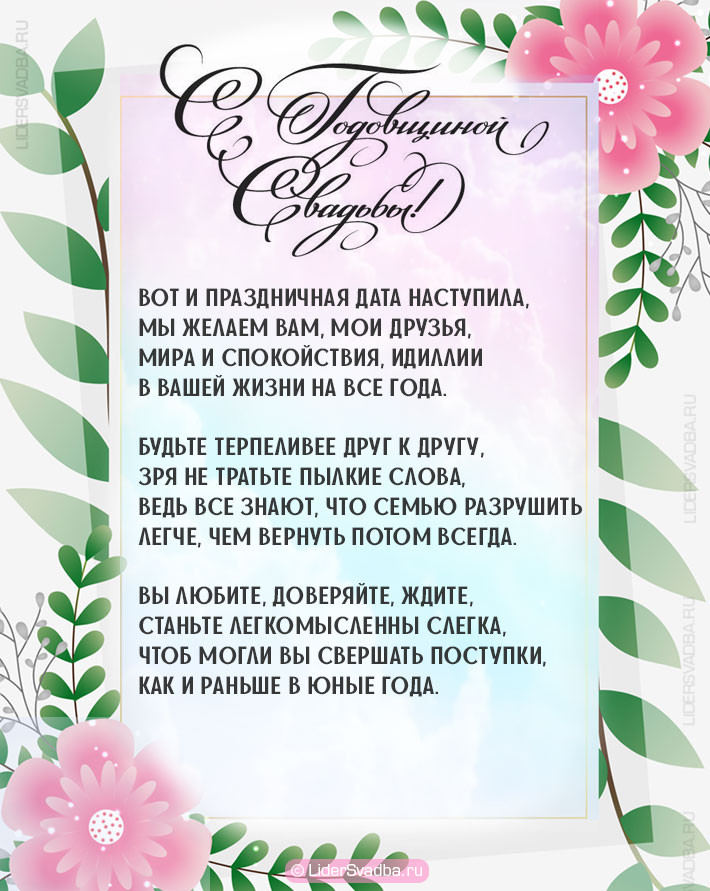Годовщина 24 года свадьбы - Атласная
