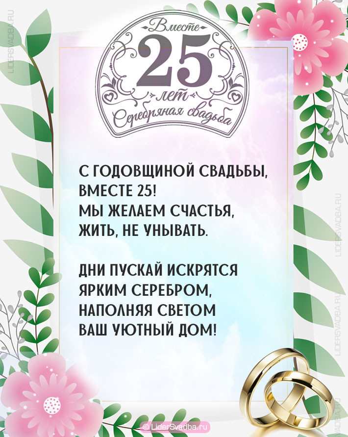 Годовщина 25 лет свадьбы - Серебряная