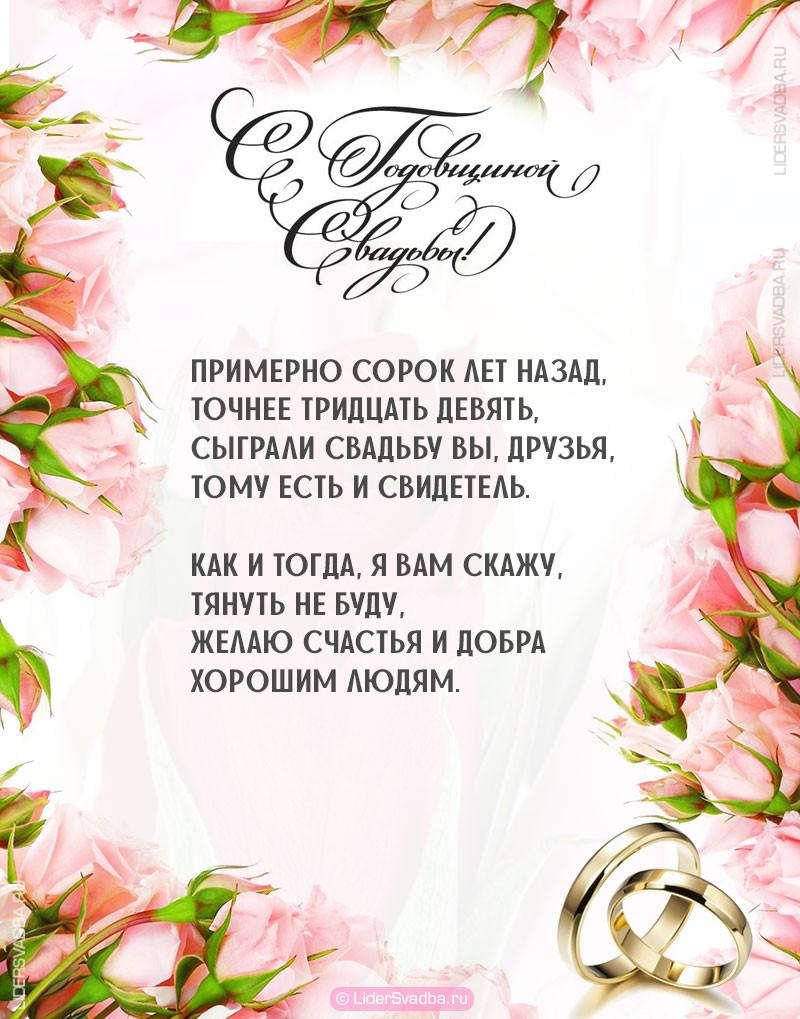 Годовщина 39 лет свадьбы - Креповая