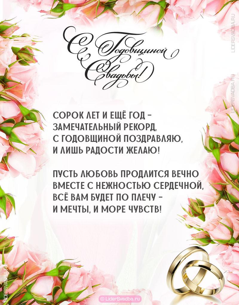 Годовщина 41 год свадьбы - Земляная, или Железная