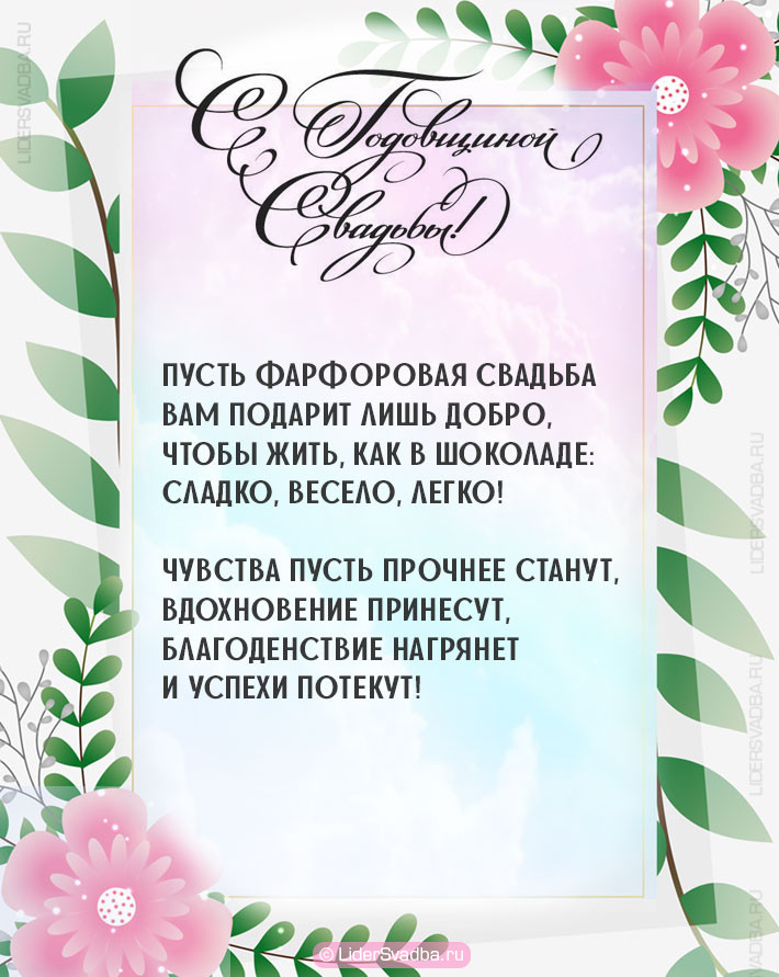 Годовщина 20 лет свадьбы - Фарфоровая