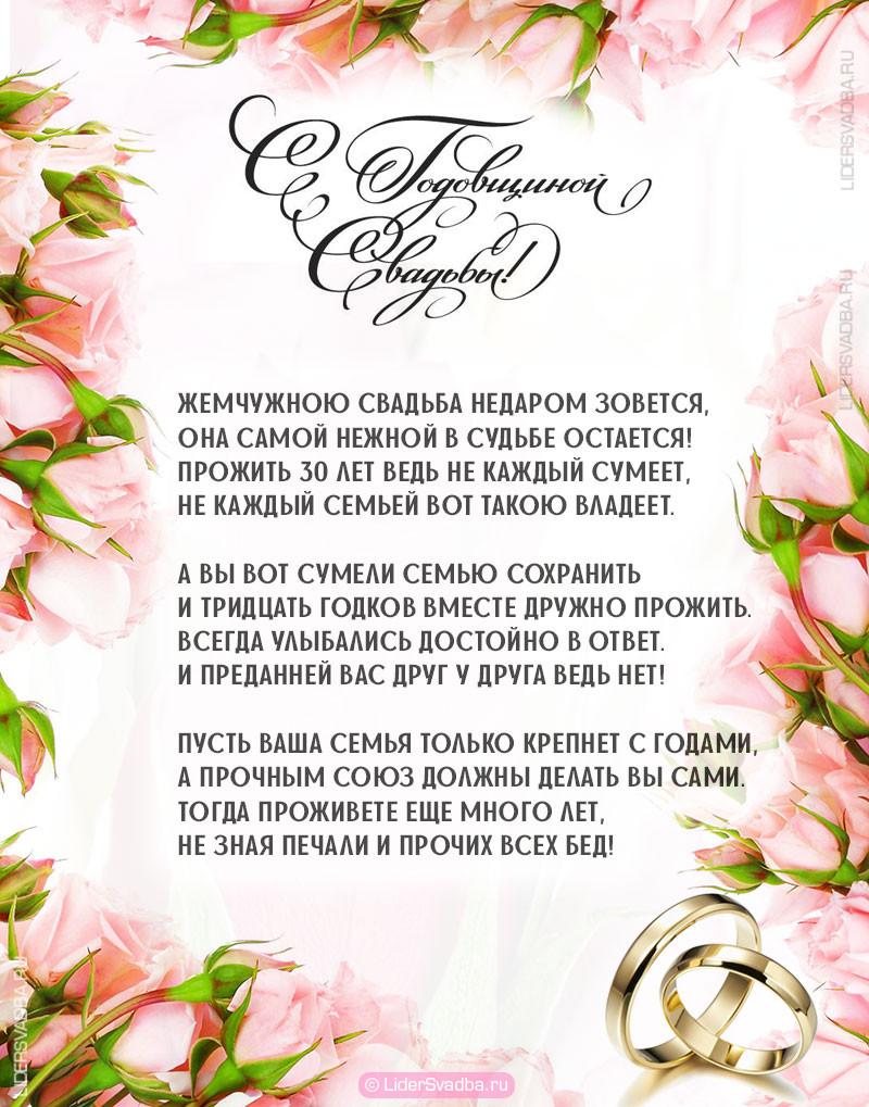 Годовщина 30 лет свадьбы - Жемчужная