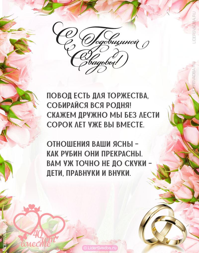 Годовщина 40 лет свадьбы - Рубиновая 💘