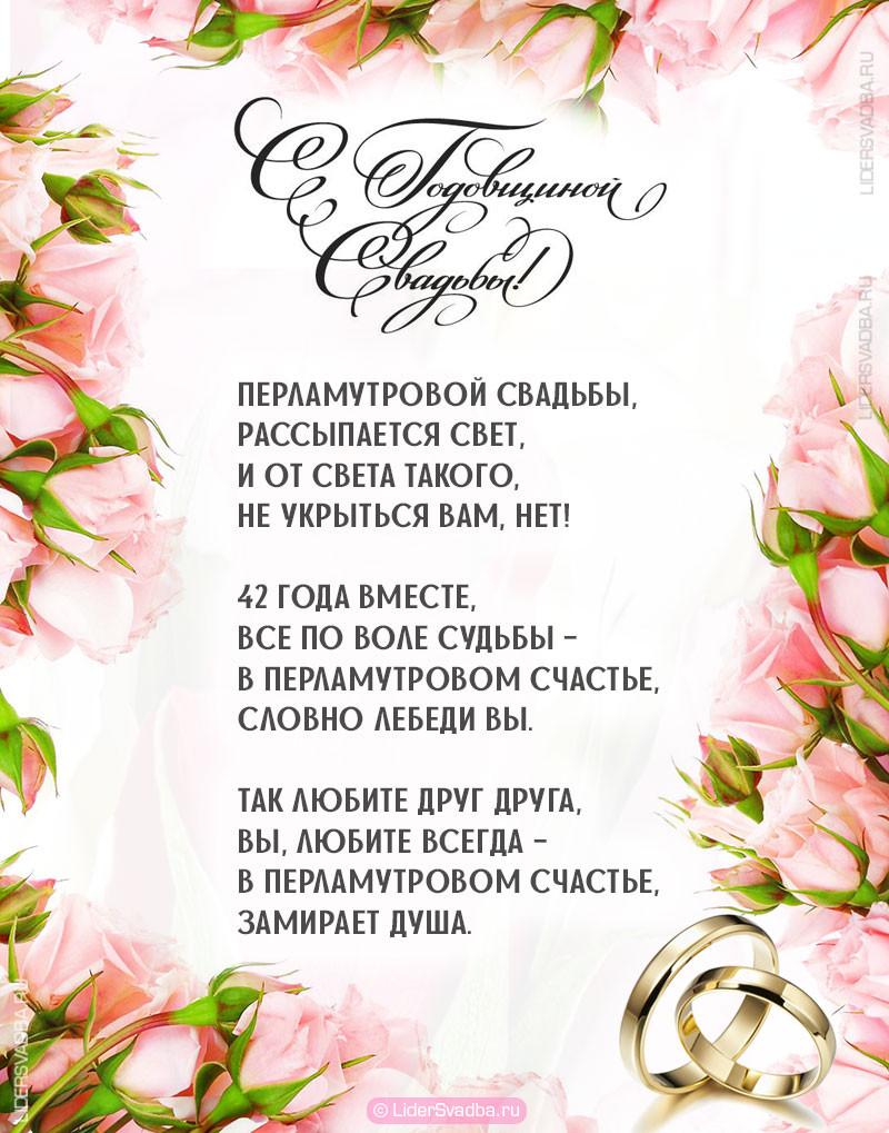Годовщина 42 года свадьбы - Перламутровая