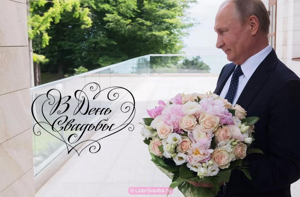 Открытка: Путин поздравляет с Днём Свадьбы