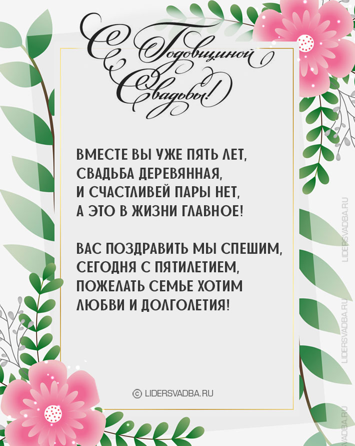 5 лет свадьбы - Деревянная свадьба