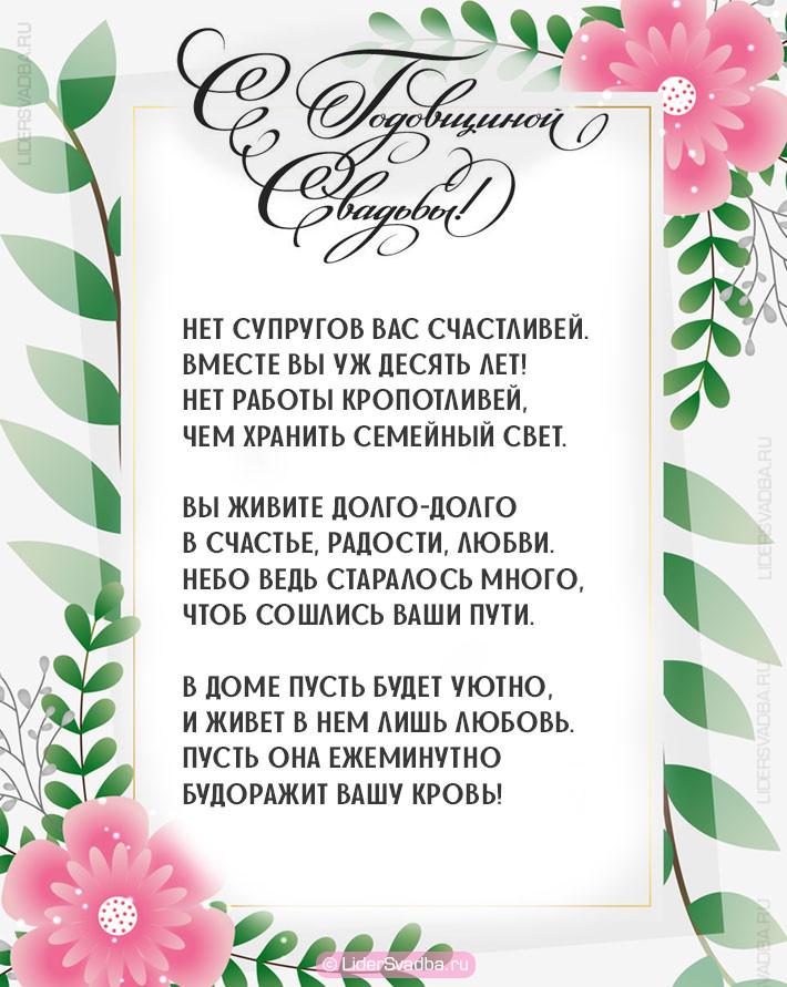 Годовщина 10 лет свадьбе - Оловянная (Розовая)