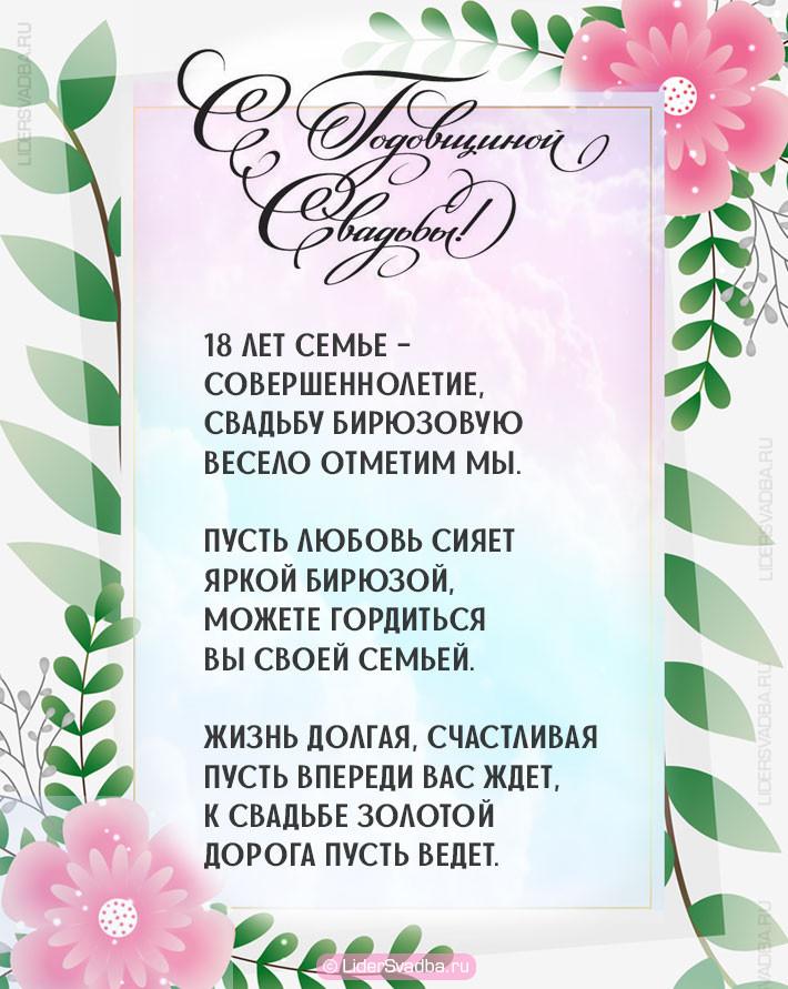 Годовщина 18 лет свадьбы - Бирюзовая 💘