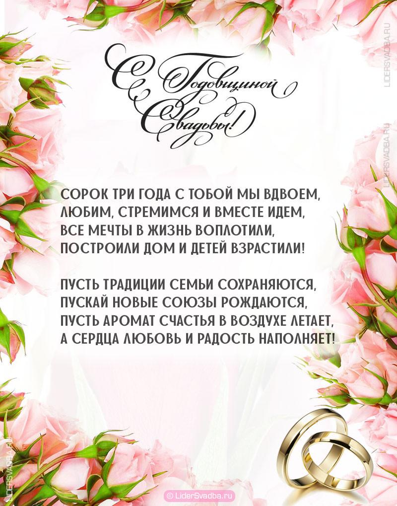 Годовщина 43 года свадьбы - Фланелевая