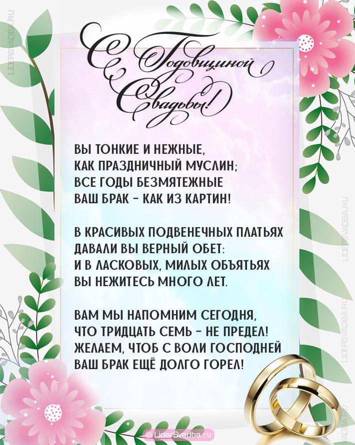 Годовщина 37 лет свадьбы - Муслиновая