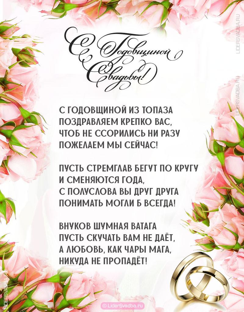 Годовщина 44 года свадьбы - Топазовая