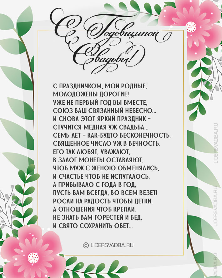 7 лет свадьбы - Медная