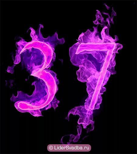 В целом, число 37 указывает на наличие большого духовного потенциала и силы