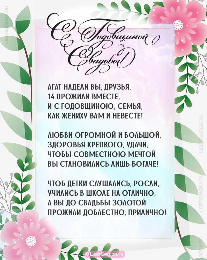 Годовщина 14 лет свадьбы - Агатовая