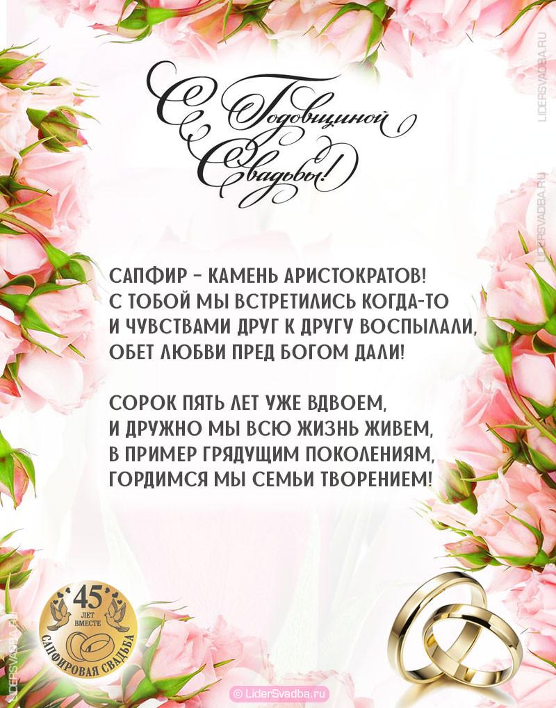 Годовщина 45 лет свадьбы - Сапфировая