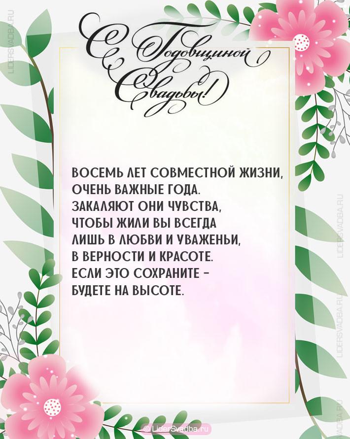 """Годовщина 8 лет свадьбы - """"Жестяная"""""""